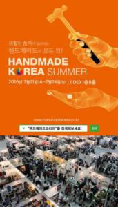 Handmade Korea Summer 2016_2