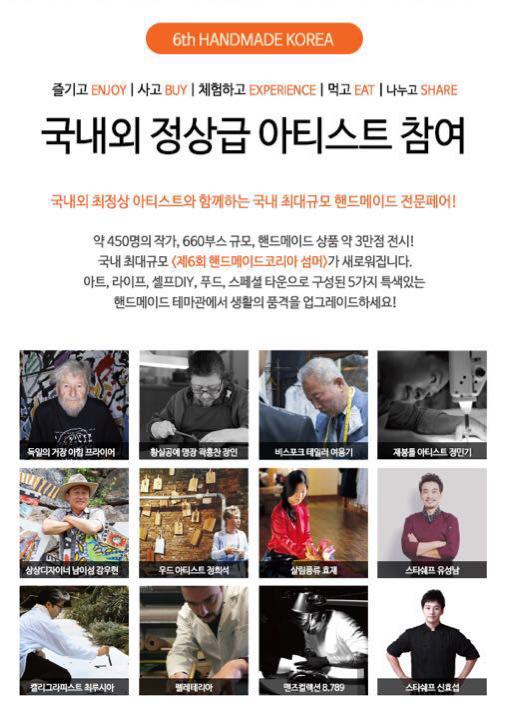 Handmade-Korea-Summer-2016_3
